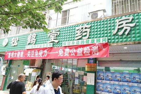 九陆生物在四川与药房一起举办免费检测活动