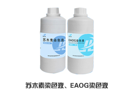 苏木素染色液、EAOG染色液
